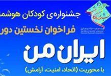 فراخوان نخستین دوره جشنواره مسابقه «ایران من» ویژه کودکان ۵ تا ۱۲ سال