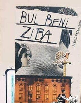 فرهاد حسن زاده از ترجمه کتاب «زیبا صدایم کن» به زبان ترکی خبر داد