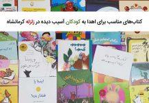 فهرست کتاب های مناسب برای اهدا به کودکان در بحران