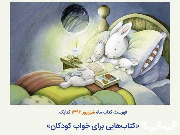 فهرست کتاب هایی برای خواب کودکان