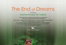 فیلم «پایان رویاها» در سینماهای کانون پرورش فکری اکران می شود