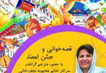 قصه خوانی و جشن امضا با حضور محبوبه نجف خانی مترجم کتاب کودک