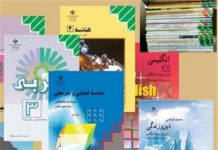 قیمت کتب درسی ۹۶-۹۵ دانش آموزان اعلام شد