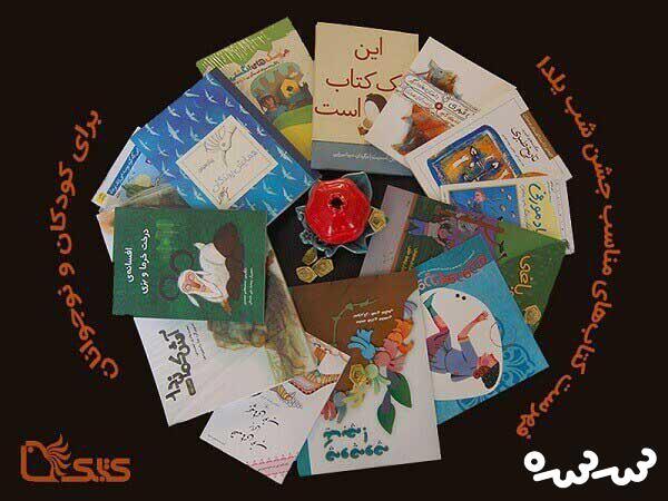 لیست کتاب های شب یلدا برای کودکان