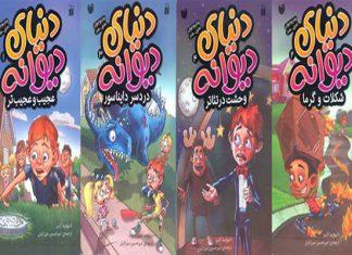 مجموعه چهار جلدی رمان دنیای دیوانه