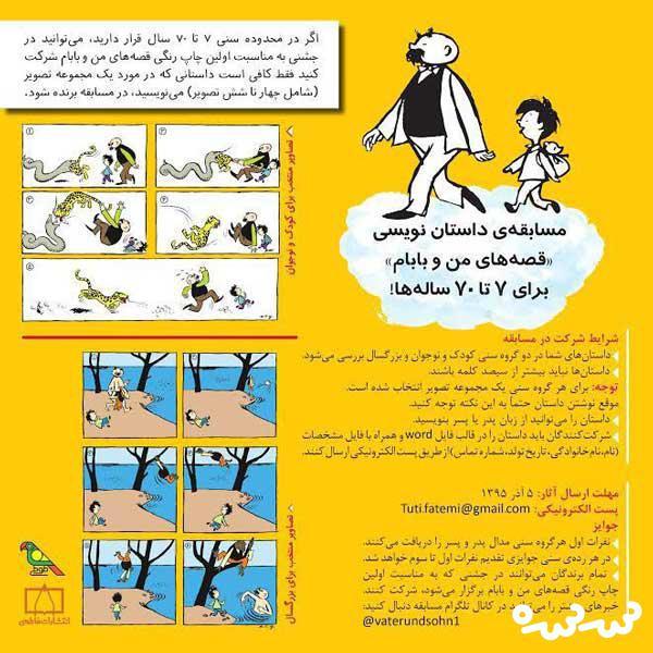 مسابقه داستان نویسی قصه های من و بابام