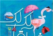 معرفی مجموعه شعر دختر آقا لک لک