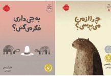 معرفی مجموعه کتاب سه کتاب، سه کلاه