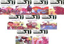 معرفی مجموعه کتاب ۹ جلدی زاک پسر کهکشان