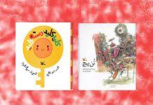 معرفی کتاب های «کلید کلید، دسته کلید» و «تُن پیچ»