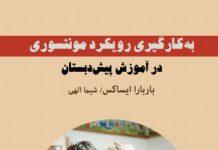 معرفی کتاب «به کارگیری رویکرد مونتسوری در آموزش پیش دبستان»