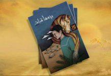 معرفی کتاب «بچه های فرات» با نگاهی متفاوت به واقعه کربلا برای نوجوانان