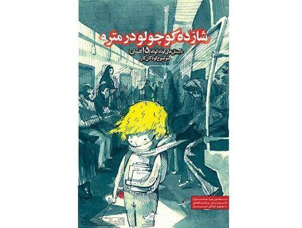 معرفی کتاب «شازده کوچولو در مترو» با موضوع کودکان کار