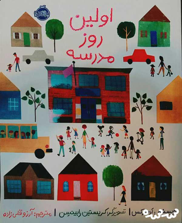 معرفی کتاب اولین روز مدرسه