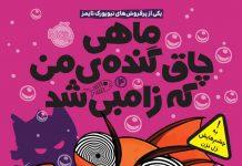 معرفی کتاب باله ای زیر نیم باله است