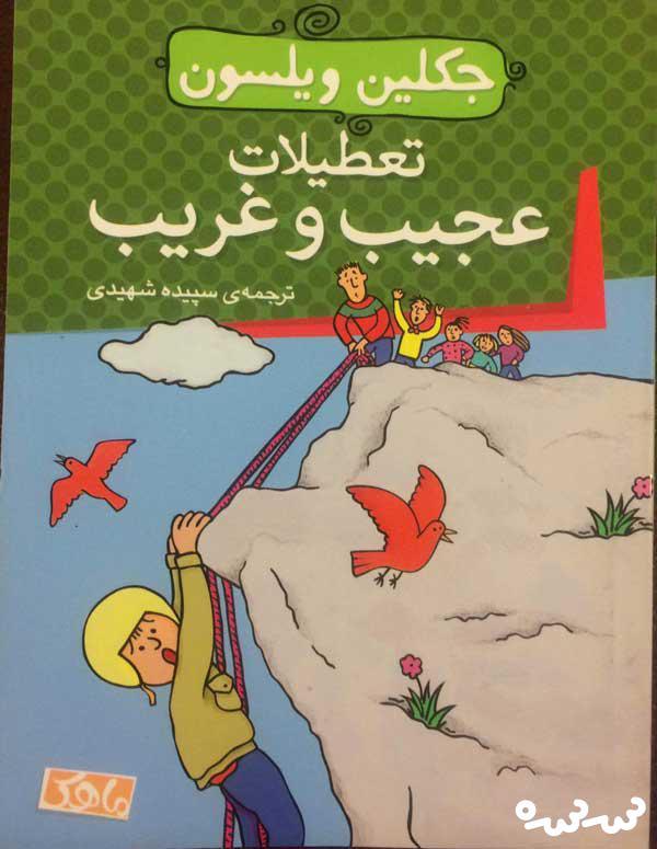 معرفی کتاب تعطیلات عجیب و غریب