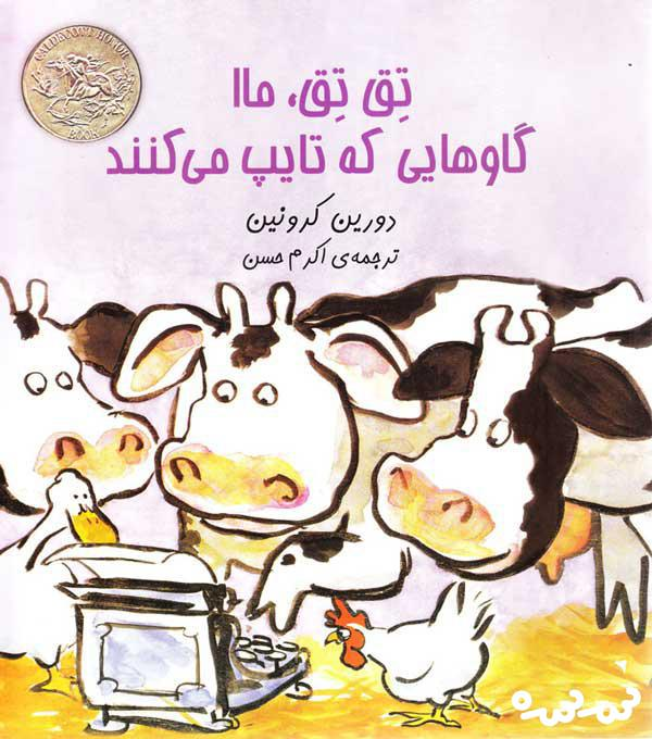 معرفی کتاب تق تق، ماا گاوهایی که تایپ می کنند