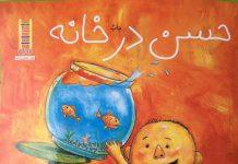 معرفی کتاب حسن در خانه