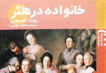 معرفی کتاب خانواده در هنر