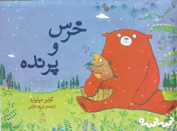 معرفی کتاب خرس و پرنده