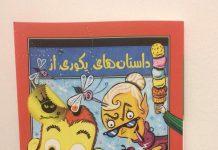 معرفی کتاب داستان های یکوری از مدرسه ی کجکی