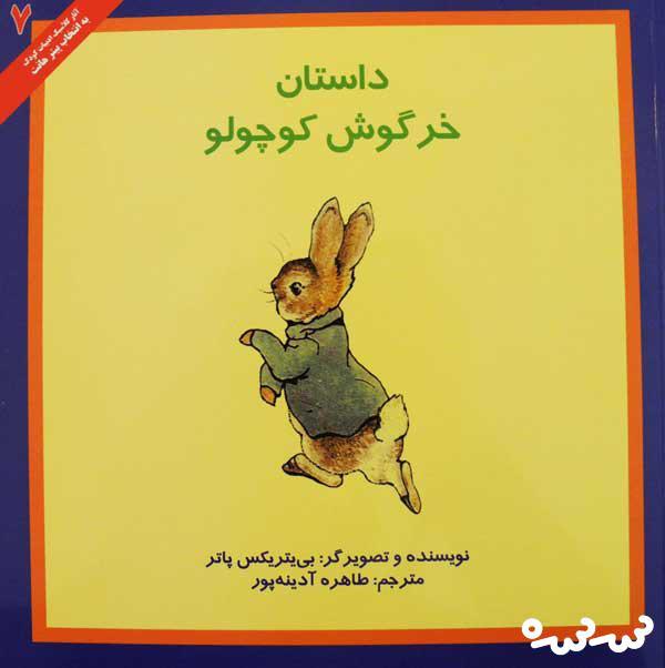 معرفی کتاب داستان خرگوش کوچولو