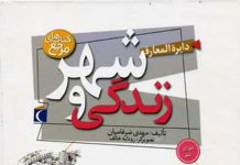 معرفی کتاب دایره المعارف شهر و زندگی