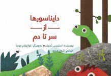 معرفی کتاب دایناسورها از سر تا دم