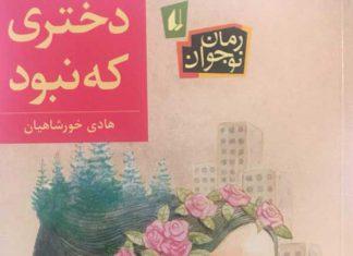 معرفی کتاب دختری که نبود