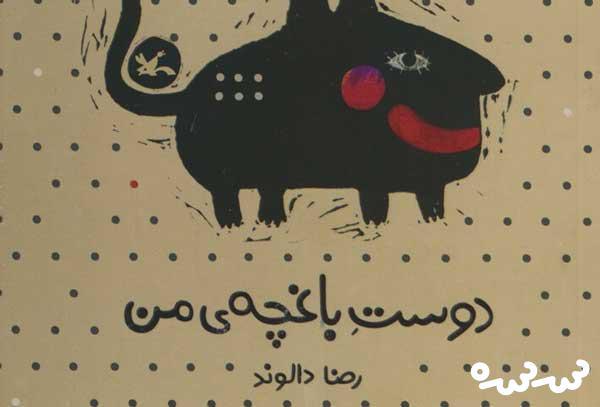 معرفی کتاب دوست باغچه من