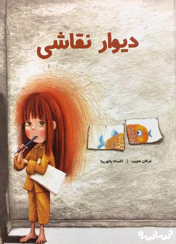 معرفی کتاب دیوار نقاشی