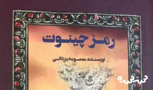 معرفی کتاب رمز چینوت