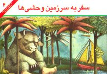 معرفی کتاب سفر به سرزمین وحشی ها