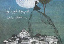 معرفی کتاب شب به خیر ترنا