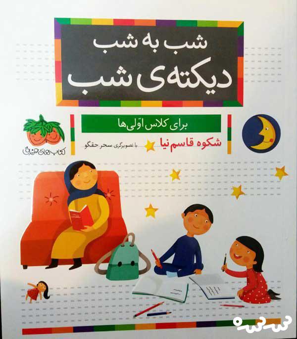 معرفی کتاب شب به شب دیکته ی شب