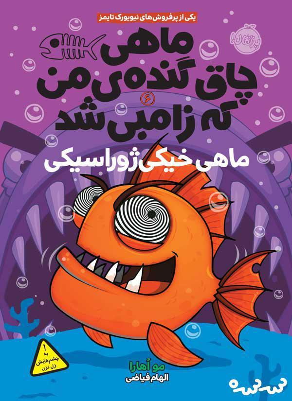 معرفی کتاب ماهی خیکی ژوراسیکی