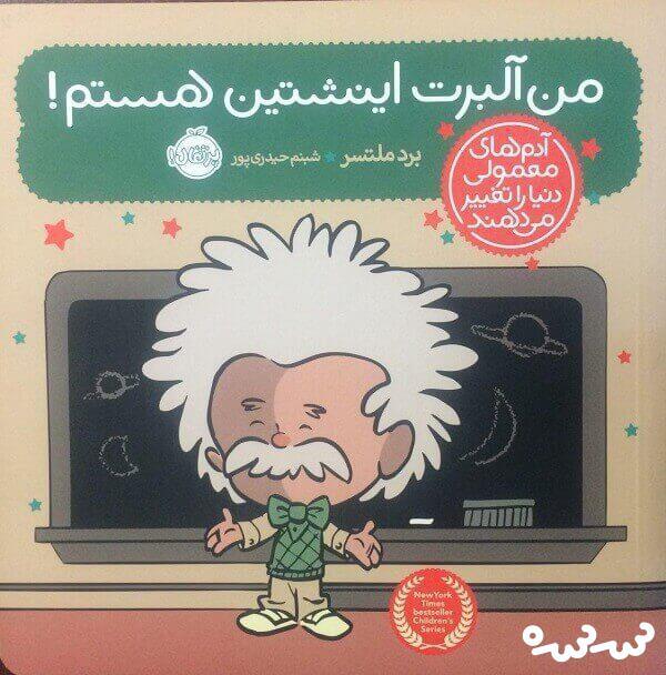 معرفی کتاب من آلبرت انیشتین هستم