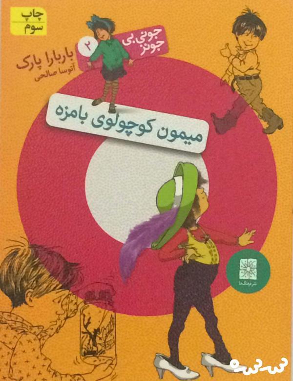معرفی کتاب میمون کوچولوی بامزه