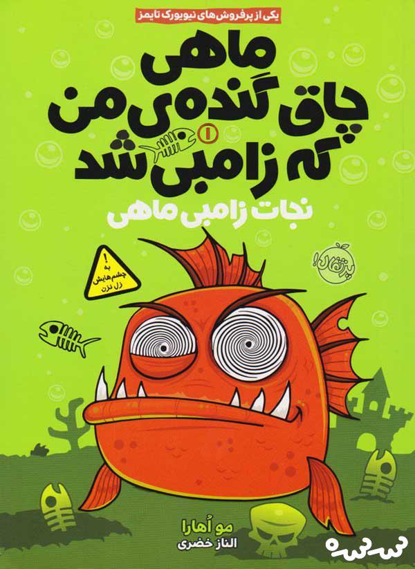 معرفی کتاب نجات زامبی ماهی