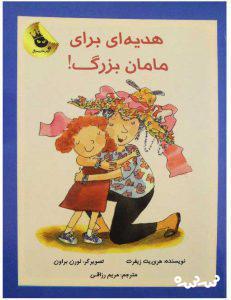 معرفی کتاب هدیه ای برای مامان بزرگ