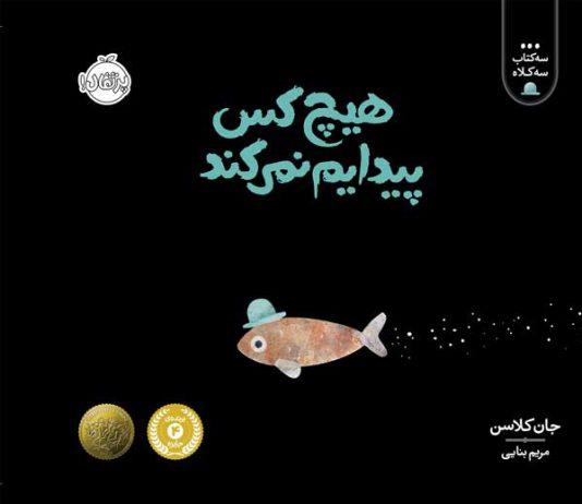 معرفی کتاب هیچ کس پیدایم نمی کند