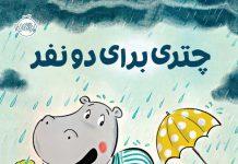 معرفی کتاب چتری برای دو نفر