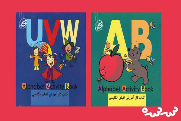 معرفی کتاب کار آموزش الفبای انگلیسی برای هوش آزمایی کودکان