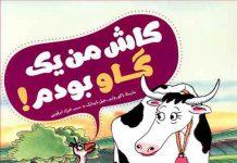 معرفی کتاب کاش من یک گاو بودم!