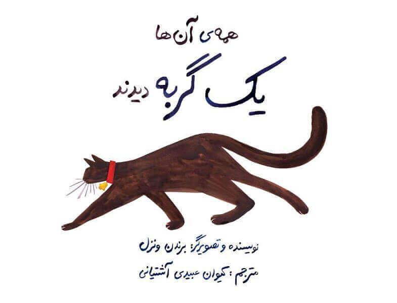 معرفی کتاب همه آنها یک گربه دیدند