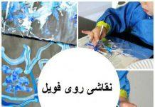 نقاشی روی فویل ؛ با بچه ها یک اثر هنری بسازید