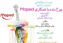 نمایشگاه نقاشی برای کودکان با موضوع صلح و دوستی