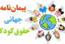 نمایشگاه نقاشی پیماننامه جهانی حقوق کودک از نگاه کودکان