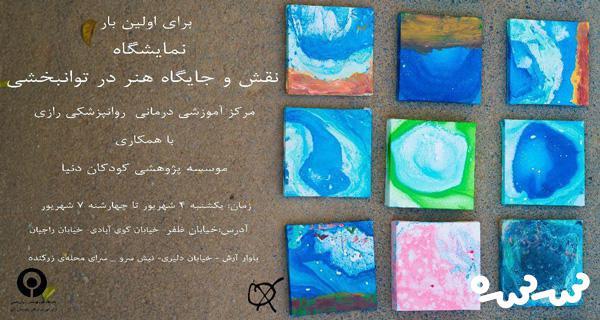 نمایشگاه نقش و جایگاه هنر در توانبخشی