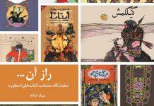 نمایشگاه کتاب های اسطوره ای برگزار می شود